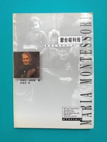 蒙台梭利传(英汉对照)