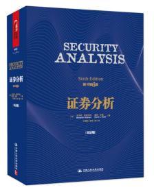 证券分析(原书第6版·双语版)