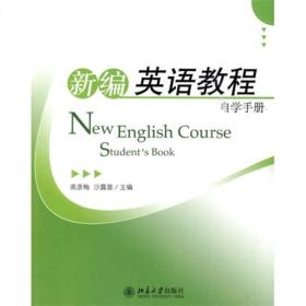 《新编英语教程》自学手册