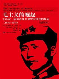 毛主义的崛起:毛泽东、陈伯达及其对中国理论的探索(1935-1945)