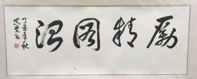 庞真贵 行草50*135cm P1209-209