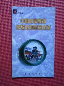 中国简况    中国的宗教和宗教信仰自由状况