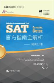 SAT官方指南全解析——阅读分册