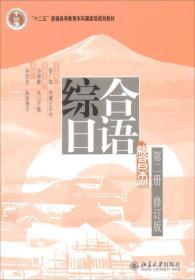 综合日语2(修订版)