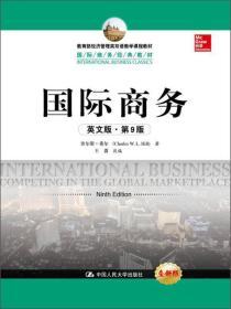 国际商务英文版第九9版希尔王蔷中国人民大学出版社9787300175782s