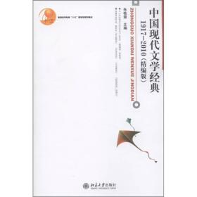 """普通高等教育""""十五""""国家级规划教材:中国现代文学经典1917-2010(精编本)"""