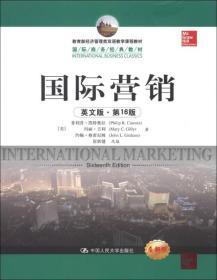 教育部经济管理类双语教学课程教材·国际商务经典教材:国际营销(英文版·第16版)(全新版)