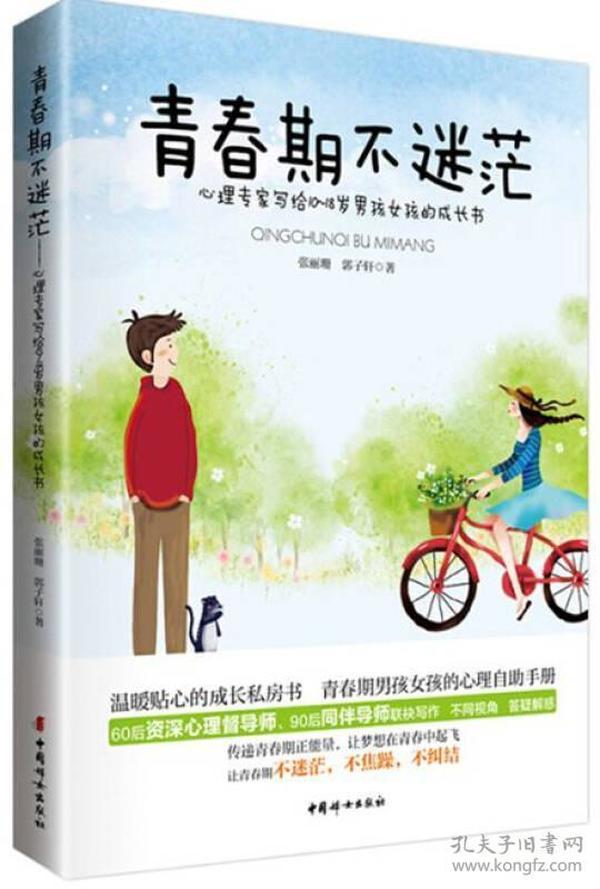 青春期不迷茫:心理专家写给10~18岁男孩女孩的成长书