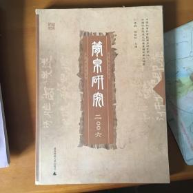 简帛研究.二〇〇六