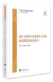 列宁《帝国主义是资本主义的最高阶段》研究读本