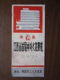 1985年江西省首届中外火花展览门劵(江西火柴厂主办,南昌市工人文化宫)