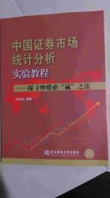中国证券市场统计分析实验教程:探寻炒股必