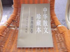 中华散文珍藏本・邵燕祥卷
