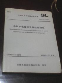 水利水电建设工程验收规程: 中华人民共和国行业标准SL223-1999(1999年3月19日发布  1999年04月1日实施 中国水利水电出版社)