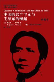 国外毛泽东研究译丛·中国的共产主义与毛泽东的崛起(典藏本)