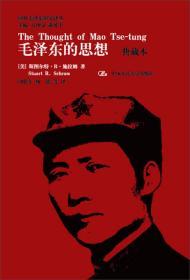 毛泽东的思想(典藏本)国外毛泽东研究译丛2
