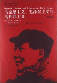 国外毛泽东研究译丛5:马克思主义、毛泽东主义与乌托邦主义(典藏本)