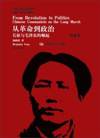 从革命到政治:长征与毛泽东的崛起(精装)(典藏本)08
