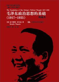 毛泽东政治思想的基础(1917-1935)(典藏本)(国外毛泽东研究译丛)