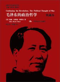 国外毛泽东研究译丛6:毛泽东的政治哲学(典藏本)