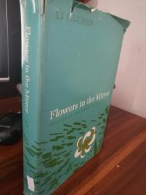 1965年一版(李汝珍《镜花缘》林语堂之女译