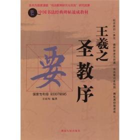 中国书法经典碑帖速成教材:王羲之圣教序