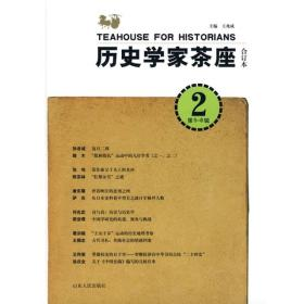 历史学家茶座(合订本)(第5-8辑)