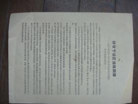 陕甘宁边区施政纲领--1941年5月1日