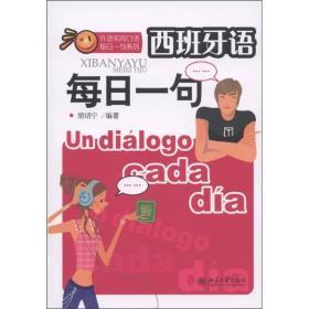 外语实用口语每日一句系列:西班牙语每日一句