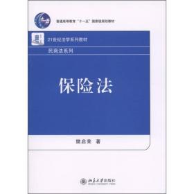 保险法/21世纪法学系列教材·民商法系列