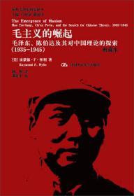 国外毛泽东研究译丛10·毛主义的崛起:毛泽东、陈伯 达及其对中国理论的探索(1935-1945)(典藏本)