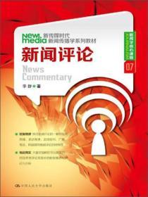 新闻评论/新传媒时代新闻传播学系列教材·新闻学核心课程07