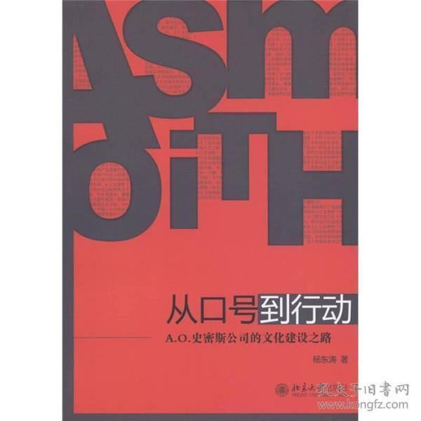 从口号到行动AO史密斯公司的文化建设之路 杨东涛 北9787301168318