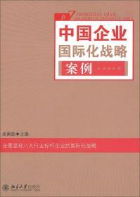 中国企业国际化战略案例