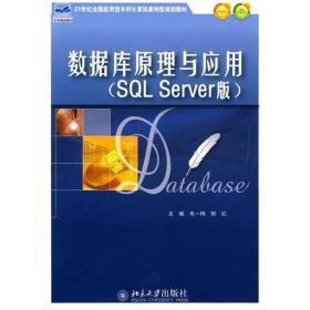數據庫原理與應用:SQL Server版
