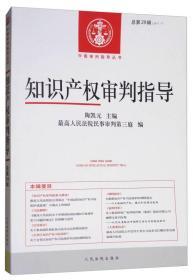 全新包邮  知识产权审判指导