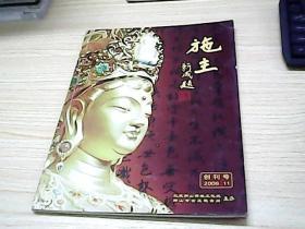 施主  2006.11 创刊号