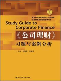 《公司理财》习题与案例分析 刘淑莲 等 中国人民