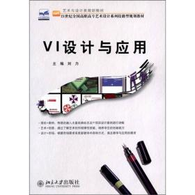 VI设计与应用