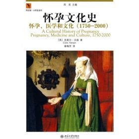 怀孕文化史:怀孕、医学与文化(1750-2000)