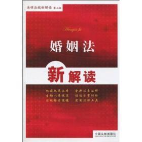 法律法规新解读丛书1:婚姻法新解读