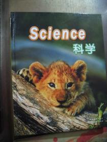 Science 科学