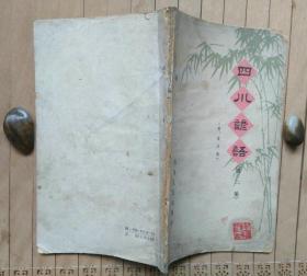 四川谚语(第二集).