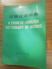 汉英成语词典(商务印书馆)