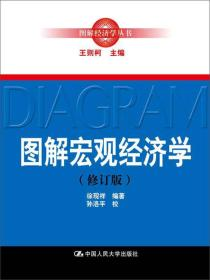 图解宏观经济学(修订版)(图解经济学)  徐现祥  中国人民大