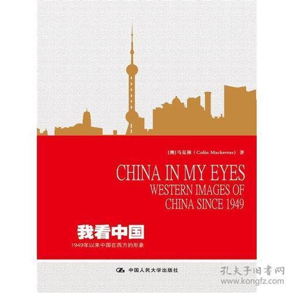 我看中国:1949年以来中国在西方的形象  China in My Eyes:Western Images of China s