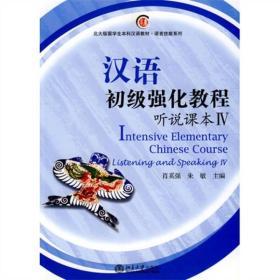 汉语初级强化教程