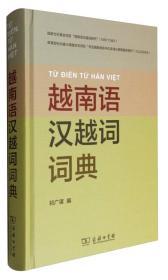 越南语汉越词词典