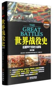 世界战役史(修订版)
