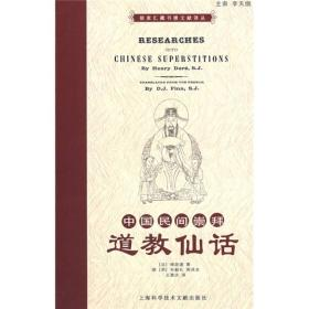 中国民间崇拜:道教仙话